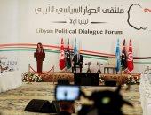 """""""الخليج""""الإماراتية تبرز ترقب العالم للحوار الوطني الليبي"""