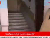 تليفزيون اليوم السابع من جديد داخل شقة سفاح الجيزة فى بولاق الدكرور