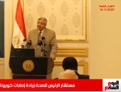 تطورات أوضاع كورونا فى مصر ولقاح جديد يسعد العالم بنشرة تليفزيون اليوم السابع