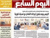 """الرئيس يوجه بتعزيز إجراءات التعامل مع تحديات كورونا.. غدا بـ""""اليوم السابع"""""""