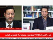 البحوث الفلكية يكشف لتليفزيون اليوم السابع موعد سقوط شهب الأسديات بسماء مصر