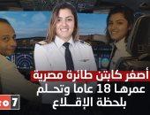 فيديو.. أصغر كابتن طيران مصرية.. عمرها 18 عاما وتحلم بلحظة الإقلاع