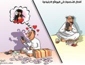 كاريكاتير صحيفة سعودية يحذر من انتحال الشخصيات على مواقع التواصل