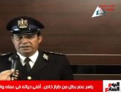 فيديو مبكي للواء ياسر عصر قبل استشهاده بنشرة الظهيرة من تليفزيون اليوم السابع