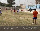 مباراة كرة قدم بين السجناء خلف أسوار طرة.. فيديو