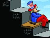 ترامب فى طريقه للاعتراف بنتيجة الانتخابات الأمريكية بكاريكاتير إماراتى