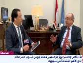 مندوب مصر بالأمم المتحدة: تواجد الرئيس بالمحافل الدولية يعزز الجهود الدبوماسية
