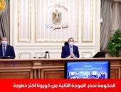 الحكومة تحذركم: كورونا أصبح أخطر وأشد فى نشرة أخبار تليفزيون اليوم السابع