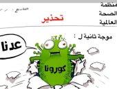 تحذيرات من قسوة الموجة الثانى الثانية لفيروس كورونا بكاريكاتير سعودى