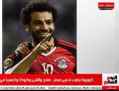 صلاح والننى وكوكا وكهربا في العزل بسبب كورونا تغطية خاصة لتليفزيون اليوم السابع