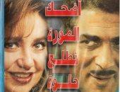"""ليلى علوى تحيى ذكرى ميلاد أحمد زكى بأفيش """"اضحك الصورة تطلع حلوة"""""""
