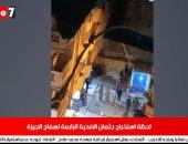 لحظة استخراج جثمان الضحية الرابعة لسفاح الجيزة.. في نشرة تليفزيون اليوم السابع