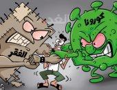 المواطن محاصر بين كورونا والفقر نتيجة الانهيار الاقتصادى فى كاريكاتير أردنى