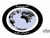 سلطنة عُمان تحتفل بالذكرى الـ 50 للعيد الوطنى للنهضة فى كاريكاتير