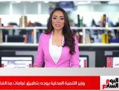 الحكومة توجه بتطبيق غرامات مخالفة إجراءات الوقاية من كورونا بحسم فى نشرة الظهيرة