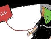 """قمة العشرين تحاول """"انعاش """"الاقتصاد العالمى فى كاركاتير صحيفة سعودية"""