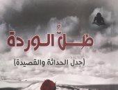 """""""ظل الوردة"""".. كتاب جديد عن قصيدة النثر وقراءة فى تجربة كريم عبد السلام وجيله"""