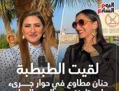 تلفزيون اليوم السابع فى لقاء خاص مع النجمة حنان مطاوع بعد قليل