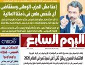 اليوم السابع: الاقتصاد المصرى يحقق ثانى أعلى نسبة نمو فى العالم 2020