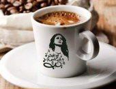 """""""فى قهوة ع المفرق"""" سر ارتباط صوت جارة القمر فيروز بمذاق القهوة"""