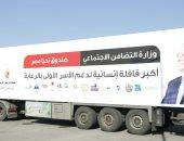 محافظ دمياط: استلام 18 سيارة محملة بالسلع والملابس من صندوق تحيا مصر