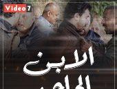 """الابن الجاحد اعتدى على والده.. شوف رد فعل المصريين في """"الحلزومة"""""""