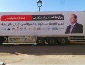 أكبر قافلة إنسانية لصندوق تحيا مصر تصل أسوان تحت رعاية الرئيس السيسي.. صور