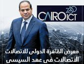 انطلاق معرض القاهرة الدولى للاتصالات والتكنولوجيا برعاية السيسي