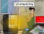 رجعت الشتوية وسط أزمة اقتصادية بسبب كورونا فى كاريكاتير أردنى