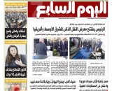 اليوم السابع: الرئيس يفتتح معرض النقل الذكى للشرق الأوسط وأفريقيا