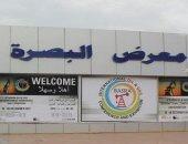انطلاق مهرجان البصرة الدولى للتسوق غدا بمشاركة 100 شركة محلية وعربية