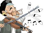 كاريكاتير اليوم.. إيران تعزف على نغمات الرصاص والأسلحة