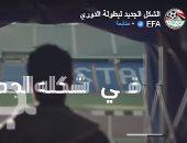 فيديو.. اتحاد الكرة يعلن عن شعار الدورى الممتاز للموسم الجديد