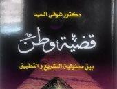 """""""قضية وطن"""" كتاب جديد للدكتور شوقى السيد عن أهمية الاستثمار والتنمية"""