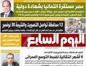 اليوم السابع: مصر مستقرة ائتمانيا بشهادة دولية