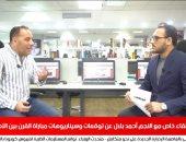 أحمد بلال لتليفزيون اليوم السابع: الأهلى هيكسب الزمالك بضربات الجزاء.. فيديو