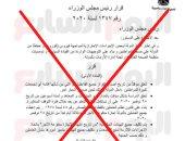 """""""اليوم السابع"""" يحذر من خبر مفبرك بشأن تعليق الدراسة والفعاليات الرسمية"""