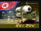 كوريا الشمالية تنشر صور يظهر تاريخ تطوير أسلحة تحت قيادة الزعيم كيم جونج