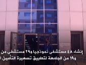 إنجازات السيسى فى قطاع الصحة.. فحص وعلاج 62 مليون مصرى والقضاء على فيروس سي (فيديو)