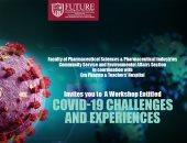 صيدلة جامعة المستقبل تنظم ورشة عمل حول تحديات وتجارب كورونا الأسبوع المقبل