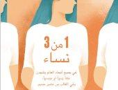 الصحة العالمية: 1 من 3 نساء بجميع أنحاء العالم يشهدن عنفا بدنيا أو جنسيا