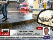 القابضة للمياه: مصر تشهد كميات أمطار غير مسبوقة والإسكندرية أكثر المتأثرين