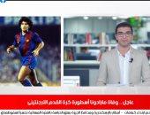 وفاة مارادونا.. تغطية خاصة لتليفزيون اليوم السابع عن رحيل أسطورة كرة القدم