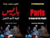 """صدر حديثا.. """"باريس الوجه الأسود للاجئين"""" كتاب جديد لـ محمد جادة"""