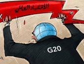 قمة العشرين وأزمة الاقتصاد العالمى فى كاريكاتير إماراتى