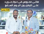 بعد قليل.. المنتج هانى محروس في لقاء جرىء على تليفزيون اليوم السابع