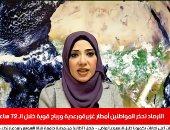 تفاصيل حالة الطقس فى تغطية لتلفزيون اليوم السابع.. فيديو
