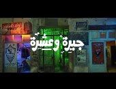 """استادات تنشر فيلم """"جيرة وعشرة"""" لنبد التعصب قبل نهائي القرن.. فيديو"""