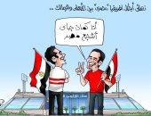نهائى القرن بين الأهلى والزمالك.. شجع مصر فى كاريكاتير اليوم السابع