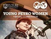 """انطلاق فعاليات المسابقة الافتراضية """"Petro Woman"""" بجامعة المستقبل"""